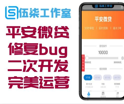「伍柒亲测」平安微贷/后台数据全面/二开/修复/全新UI/完美运营