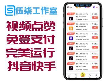 八月最新抖音快手短视频点赞任务平台完美全修复运营版源码对接免签支付接口