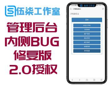【网络验证系统】I7管理后台V2.0授权验证系统内测BUG修复版源码
