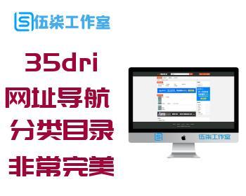 【35dir网址导航站】2020非常完美的一款网站分类目录导航网址站源码