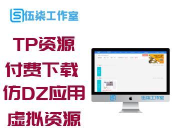 【TP资源付费下载源码】仿DZ应用平台虚拟资源付费下载平台源码[Thinkphp5]