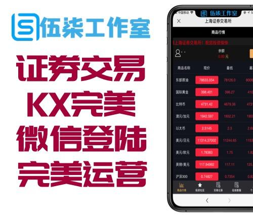 「伍柒亲测」上海证券交易所/微信登陆/二开/修复/全新UI/完美运营