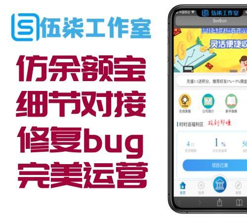 「伍柒亲测」高仿余额宝/修复bug/二开/对接数据/全新UI/完美运营