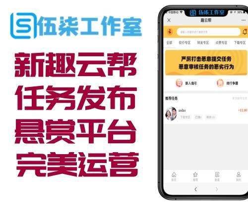 「伍柒亲测」趣云帮/任务悬赏系统/二开/用户发单/全新UI/完美运营