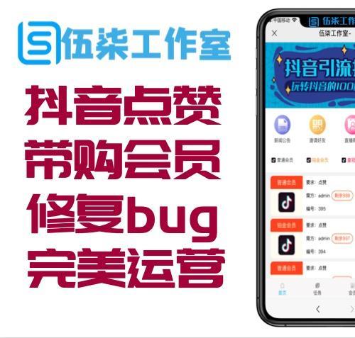 「伍柒亲测」抖音点赞/功能全面/简单运营/修复bug/细节对接/具体看演示/全新UI/完美运营