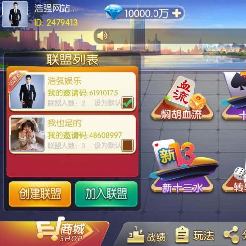 新版富湘联盟,系统完美控制运营,棋 牌搭建开发定制