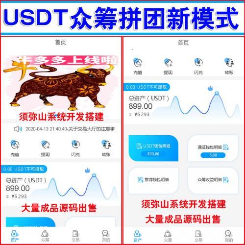 【完整版】USDT众筹模式拼团新模式 | 互助系统 | 投资理财 | 众筹系统源码 | 预约机制 | 预约众筹 | 排队返利 | 交易大厅 |