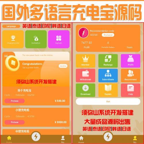 【完整版】多国语言共享充电宝租赁系统 | 充电宝源码 | 英语+泰语+印尼+韩语+日语 | 无中文版不适合中国市场使用 |