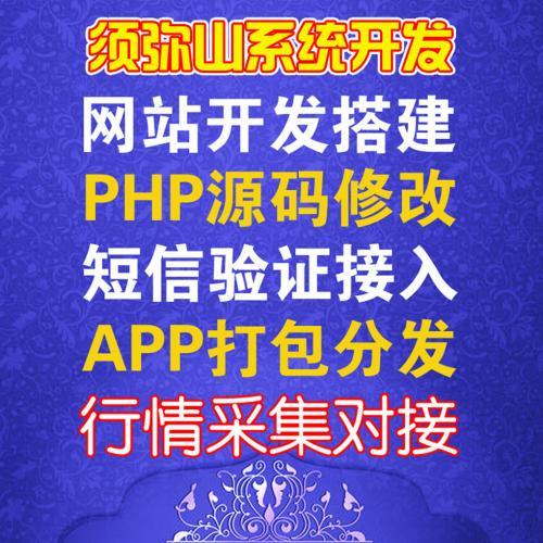【网站开发】系统开发 | 行情采集 | 短信对接 | 源码修改 | 安装搭建 |网站搬家 | 接口对接 | 二次开发 | 苹果安卓APP打包|