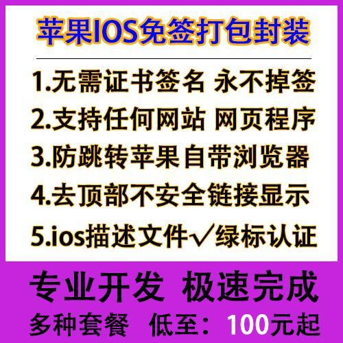 苹果安卓H5网页ios描述文件APP打包封装免签名稳定不掉,绿标认证,去顶部链接,送无限分发