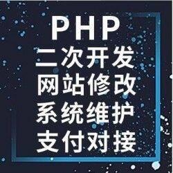 源码修改,PHP网站建设,二次开发,H5公众号游戏