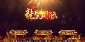 2019最火龙胜国际荣耀来袭全网最低价源码搭建一条龙完美控制