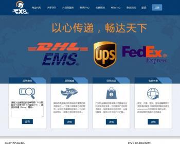 免费购买ASP+ACCESS海淘代购系统源码 国际转运代购网站源码