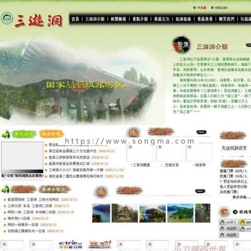 免费购买双语规整 旅游景区景点建站系统ASP网站源码n0902 ASP完整带后端