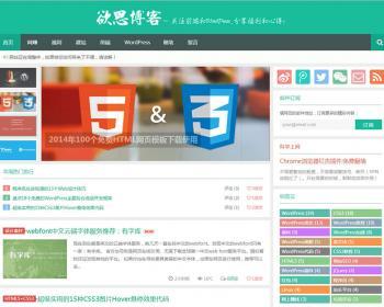 免费购买简洁明了的WordPress博客主题Yusi1.0(仿砍柴网wp版)