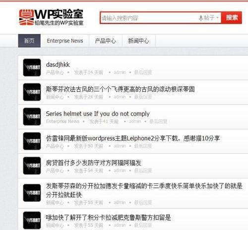 免费购买简约大气的WordPress社区论坛主题模板+用户注册登录功能