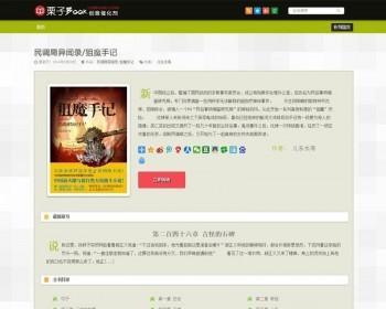 免费购买WordPress主题 多本小说阅读模板,可以发布多本小说连载