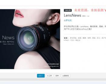 免费购买WordPress多功能新闻积分商城主题lensnews1.8+插件+演示数据