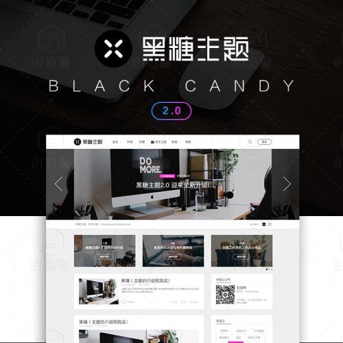 免费源码+黑糖主题BlackCandy 1.53简约漂亮为自媒体和创意工作者而设计的博客主题