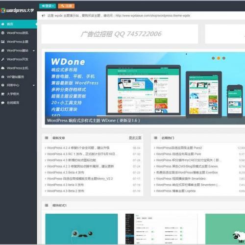 免费WordPress主题 wpdx 响应式CMS/Blog 双布局5色可选含用户中心主题[v3.3版]