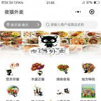 免费购买啦啦外卖餐饮跑腿 V18.4.0 开源版 【微擎小程序】