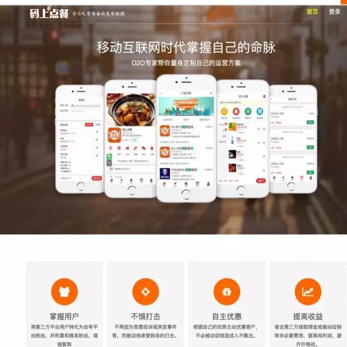 免费购买码上点餐外卖餐饮系统 7.4.8 开源版 外卖模式增加送餐上门,自提开关设置