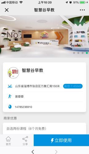 免费源码购买【超人】商家联盟 3.2.2 原版 修复微信支付没反应 修复手机端首页显示免单价值不正确