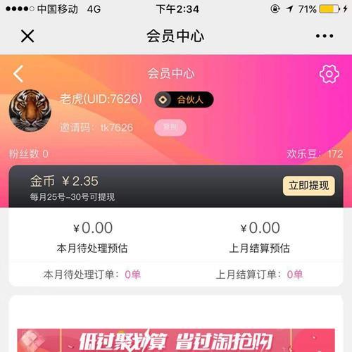 最新版老虎微信淘宝客 5.99.70版本下载 增加一键同步渠道ID 优化上一版公众号提交不了订单