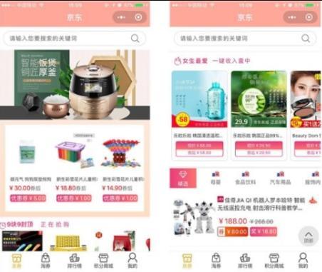淘宝客导购小程序 2.0.3 小程序 产品定位集淘宝、京东、拼多多三位一体的返利导购