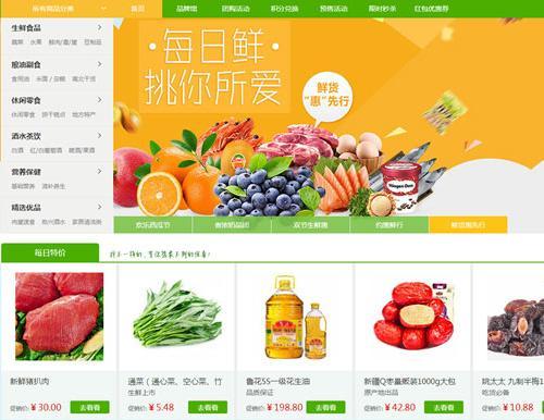 农产品水果生鲜超市商城源码 ecshop3.6模板 添加微信分销功能