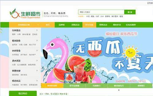 ECSHOP绿色生鲜商城网站源码(电脑手机微信商城三合一)  包含手机版、电脑版和微信版