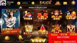 京城国际真钱1:1游戏组件 带16款游戏