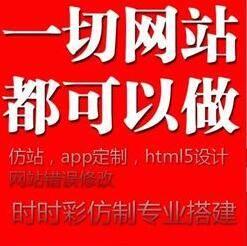 网站搭建、游戏开发、源码出售、PHP、NET、