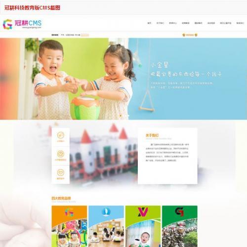 免费购买冠耕CMS精美橙幼儿园网站源码学前教育机构,幼儿园等网站源码V1.7