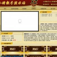 ASP版QQ号码靓号交易网站源码+带后台