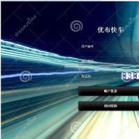 免费发布购买的优布快车金融复利投资返利分红系统完整运营版网站源码
