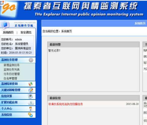 免费购买探索者互联网关键词策略舆情监测预警系统v2.0源码