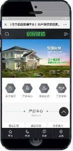 地产房屋建筑建造装修类网站源码 建筑工程类网站织梦模板(带手机版数据同步)