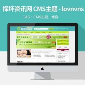 2019最新浅绿色探坏资讯网wordpress CMS主题