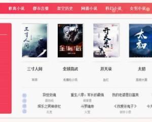 2019粉色系响应式自动采集小说网站源码采集小说+手动采集小说功能