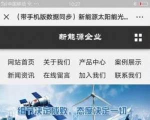 新能源太阳能光伏系统类公司企业官网网站模板网站织梦模板源码带手机端带后台