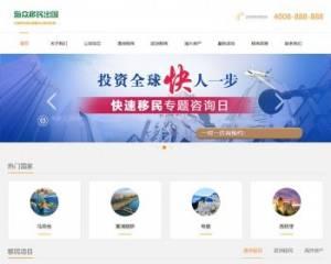 移民留学出国商务服务类网站织梦模板(带手机端) 利于SEO