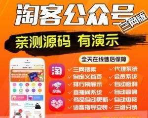 老虎淘宝客6.0.28+代理系统2.99.84(免授权)+京东优惠券模块(推京客)+拼多多1.291
