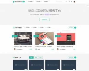 MobanBox数字源码图片交易平台源码,响应式模板多套模板配色带推广系统