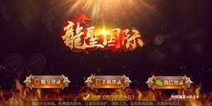 火爆游戏  龙盛国际 一条龙搭建  源码出售