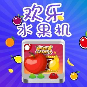 江苏掌上科技2019爆款h5产品水果机欢乐水果机,多人 多级分销,便捷推广,支付零钱稳定到账