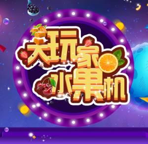 江苏掌上科技2019爆款H5水果机 ,多级分销,便捷推广,支付零钱稳定到账 分销 推广