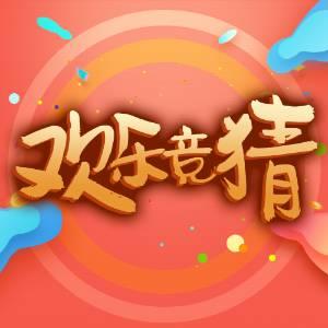 江苏掌上科技2019火爆h5游戏欢乐竞猜,玩法多样便捷推广支付零钱稳定到账,最新支付上新