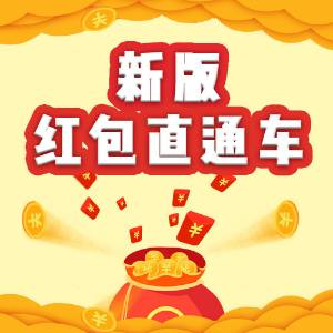 江苏掌上科技2019火爆h5游戏红包直通车3.0,多人建群,多级分销,便捷推广,支付零钱稳定到账