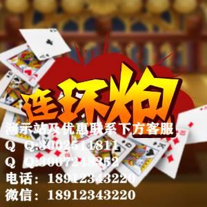 连环炮斗江苏掌上科技常州骏飞网络连环炮H5源码app2019暴力网红游戏德州扑克规则7级分销支付资金安全包搭建包售后